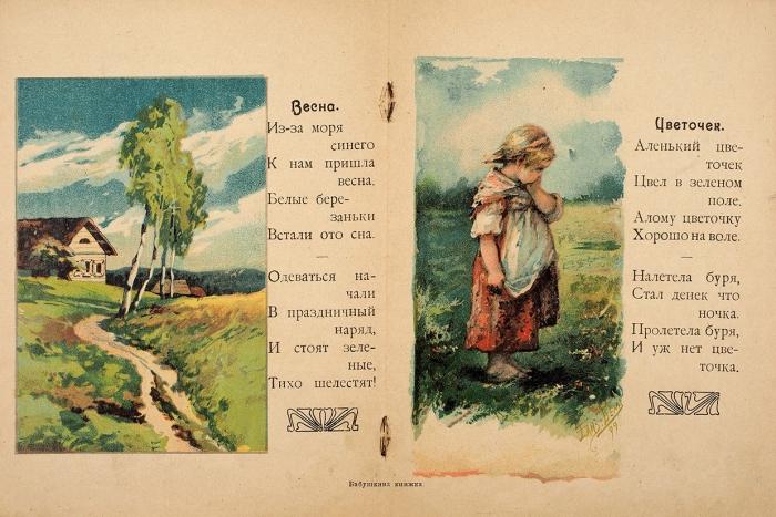 Бабушкина книжка. Сборник стихов для детей. М.: Издание Т-ва И.Д. Сытина, 1923.