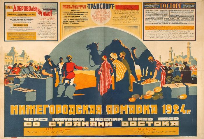 [НЭП вНижнем] Плакат «Нижегородская ярмарка 1924г.». М.: Главлит, 1924.