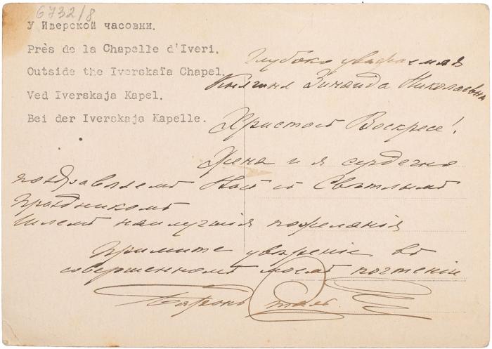Открытое письмо барона Сталь, адресованное княгине Юсуповой. Налицевой стороне— фотография Николая IIу Иверской часовни. [1920-е гг.]