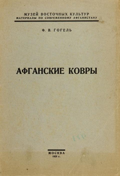 Восемь изданий оковрах.