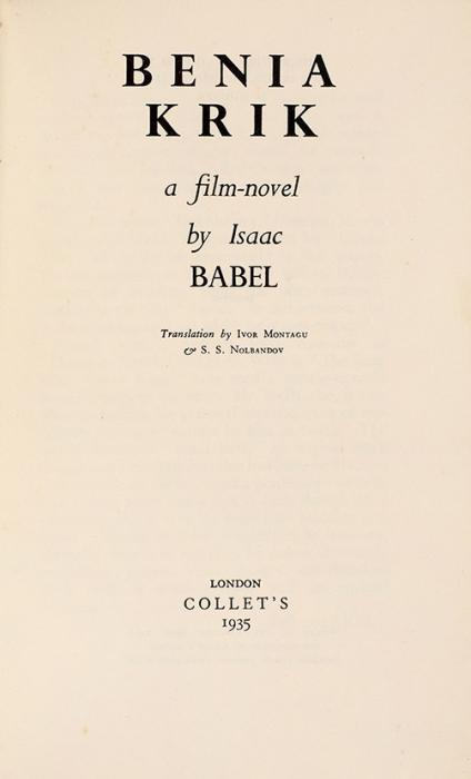 Бабель, И.Беня Крик. Киноповесть/ обл. Ллойда. [Benia Krik. Afilm-novel. Наангл.яз.]. Лондон: Collet's, 1935.