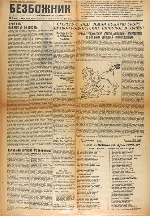 [86номеров] Безбожник. Орган Центрального совета Союза воинствующих безбожников СССР.