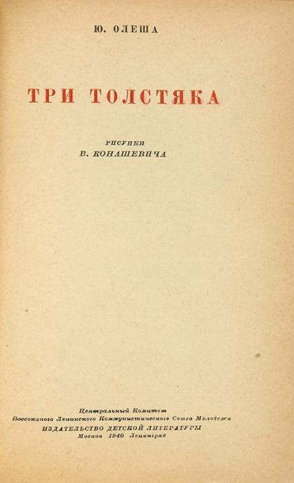 Олеша, Ю.Три толстяка/ рис. В.Конашевича. М., Л.: Детиздат, 1940.