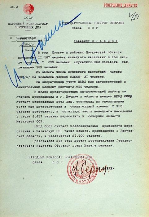 [Сгрифом «Совершенно секретно»] Резолюция И. Сталина написьме Л.Берии о«чистках» Москвы иобласти отнемецкого населения. Дат. 6сентября 1941года.