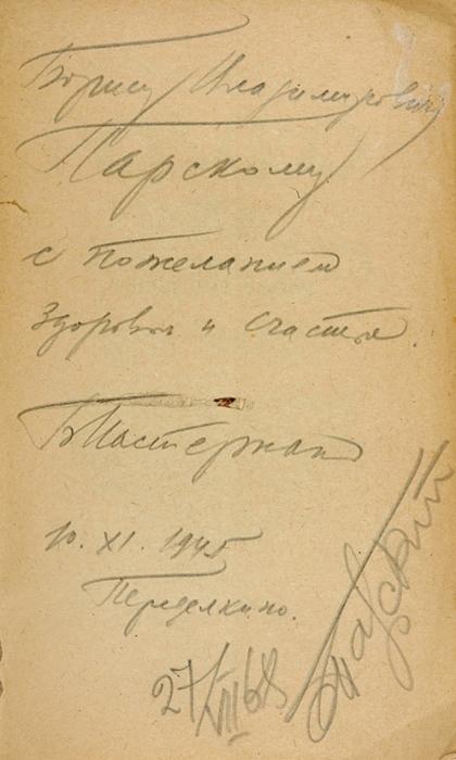 [Автограф Б. Пастернака] Шекспир, В.Ромео иДжульетта/ пер. сангл. Б.Пастернака. М.: ОГИЗ; ГИХЛ, 1944.