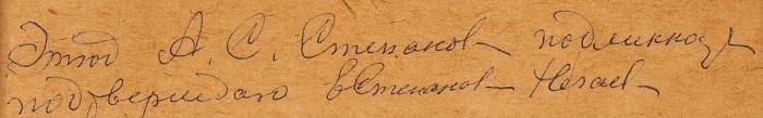 Степанов Алексей Степанович (1858–1923) «Озимка». 1910-е. Картон, масло, 16x24,2см.