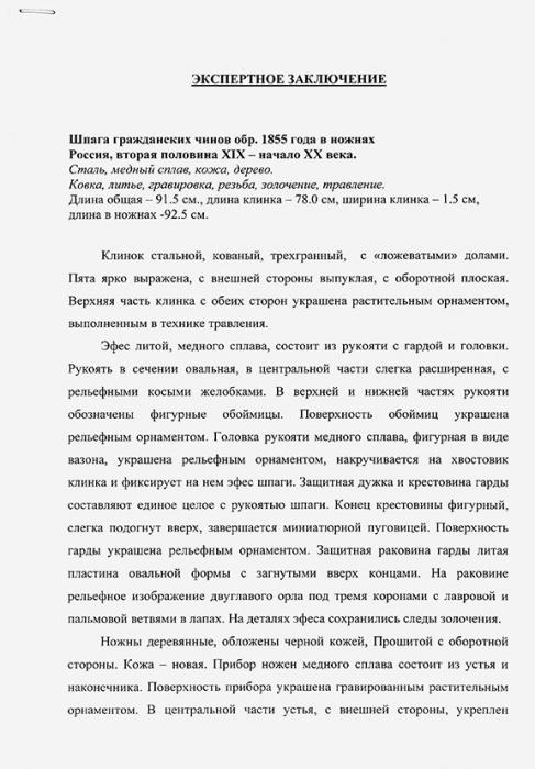 Шпага гражданских чинов вножнах, образца 1855года. [Россия, вторая половина XIX— начало XXв.].