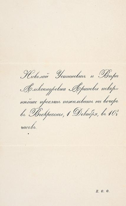 Лот издвух предметов изсобрания семьи Араповых. М., [первая половина 1870-х— 1880-е гг.].