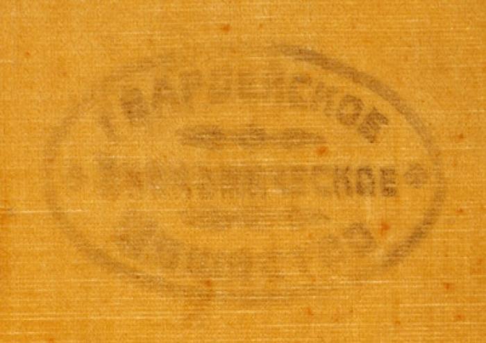 Двууголка адмирала флота Российской Империи образца 1855года, вфутляре для хранения. [Б.м., конец XIX— нач. XX].