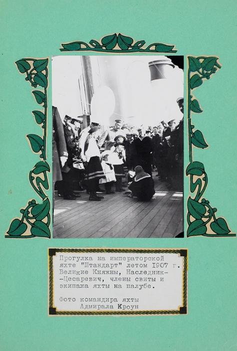 """Фотоальбом «Прогулка Императорской семьи [дома Романовых] летом 1907 года наяхте """"Штандарт""""»/ фот. командир яхты адмирал Кроун. [Б.м.], 1907."""