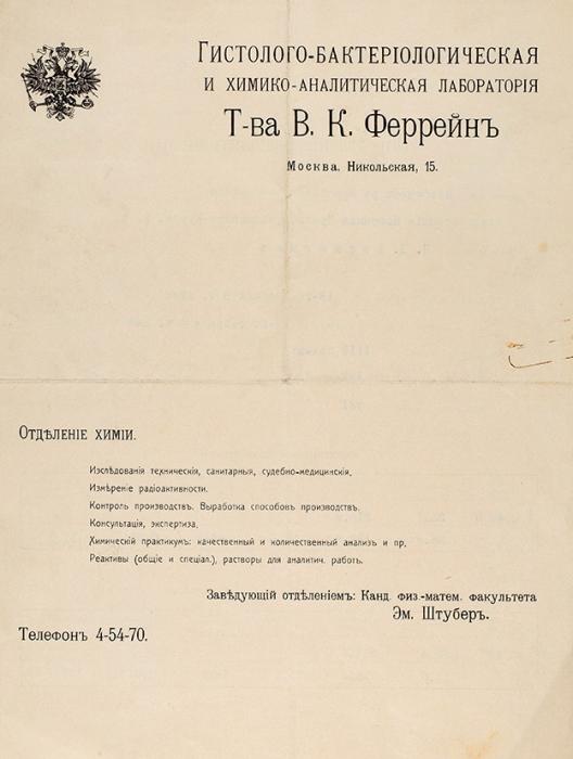 Лот издвух протоколов гистолого-бактериологической ихимико-аналитической лаборатории Т-ва В.К. Феррейн. М.: Типография Т-ва В.К. Феррейн, 24февраля и31марта 1915.