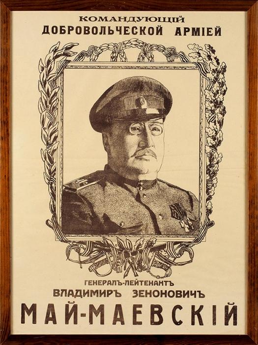 Плакат «Командующий Добровольческой армией генерал-лейтенант Владимир Зенонович Май-Маевский». [Б.м., конец 1910-х— 1920].