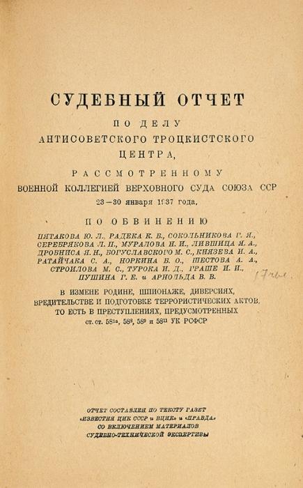 Процесс антисоветского троцкистского центра: судебный отчет. М., 1937.