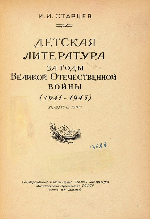 Старцев, И.И. Детская литература загоды Великой Отечественной войны (1941-1945): указатель книг. М.; Л., 1947.