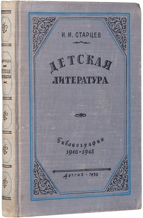 Старцев, И.И. Детская литература: библиография, 1946-1948. М.; Л.: Детгиз, 1950.