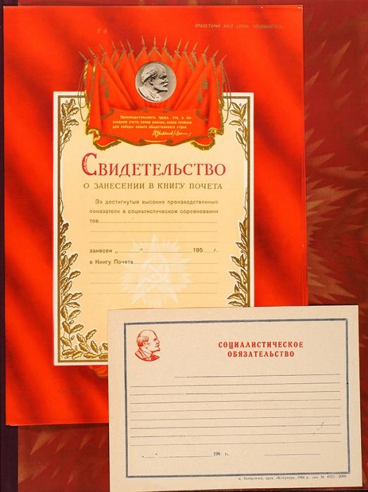 Книга почета передовиков социалистического соревнования. М., 1950-е.