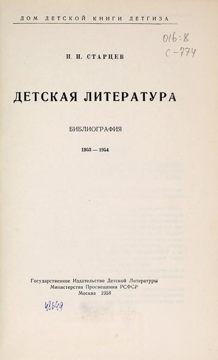 Старцев, И.И. Детская литература: библиография, 1953-1954. М.: Детгиз, 1958.
