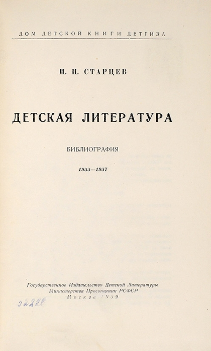 Старцев, И.И. Детская литература: библиография, 1955-1957. М.: Детгиз, 1959.