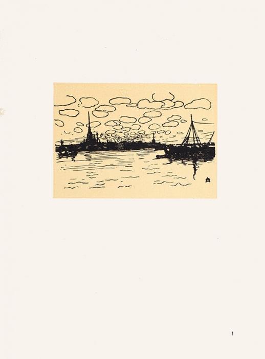 Ленинград: гравюры надереве А.П. Остроумовой-Лебедевой. Л., 1959.
