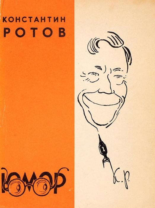 Ротов, К.Юмористические рисунки. М.: Правда, 1959.