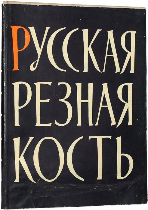 Ильин, М.А. Русская резная кость: альбом. М.: Советский художник, 1960.