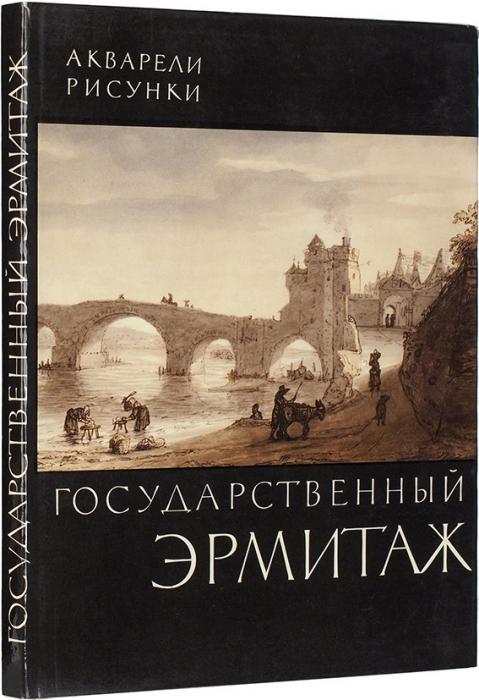 Государственный Эрмитаж: рисунки, акварели. Л.: Советский художник, 1965.