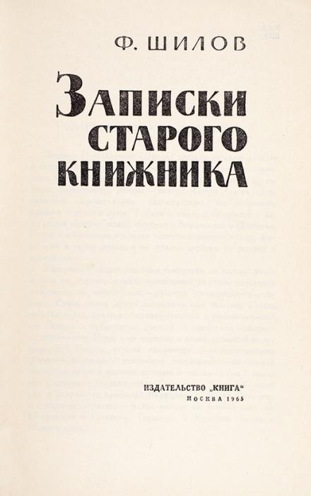 Шилов, Ф.Записки старого книжника/ Фронтиспис портрет работы Верейского.. М.: Книга.1965.