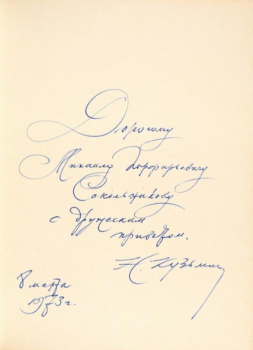 Николай Васильевич Кузьмин [автограф]: каталог выставки. М., 1972.