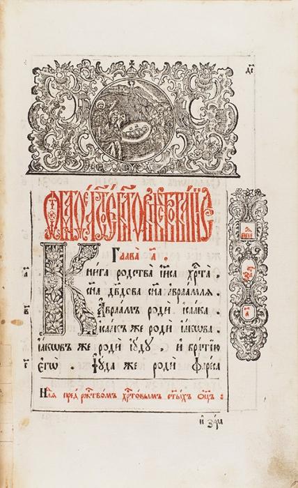 Евангелие. М., 1779.