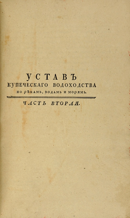 Устав купеческого водоходства порекам, водам иморям. [СПб.: Тип. Акад. наук, 1781].