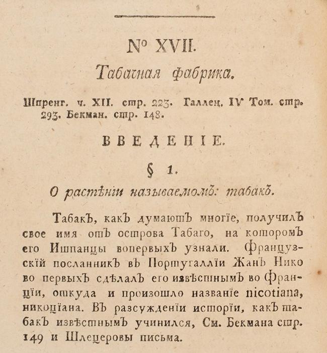 Технология, изданная отГлавного Правления училищ. СПб.: При Импер. Акад. наук, 1807.