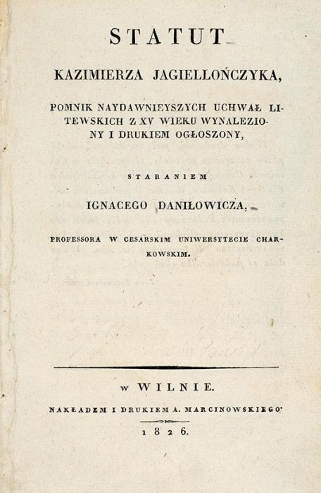 Судебник Казимира короля польского. [Statut Kazimierza Jagiellonczyka... Нарус. ипольскомяз.]. Вильна: A.Marcinowskiego, 1826.
