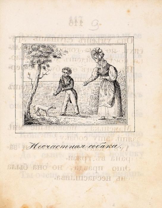 Бланшард, П.Краткие уроки для детей, отпяти додесяти лет, сприсовокуплением маленьких сказок/ пер. сфр. М.: ВТип. М.Пономарева, 1834.