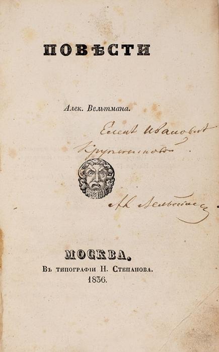 [Савтографом будущей жене] Вельтман, А.Повести. М.: Тип. Н.Степанова, 1836.